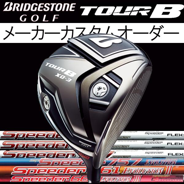 【メーカーカスタム】 ブリヂストンゴルフ ツアーB XD-3 (丸型455cc) ドライバー [スピーダーシリーズ] エボリューション3/エボリューション2/エボリューション カーボンシャフト SPEEDER BRIDGESTONE TourB XD3【特別価格】