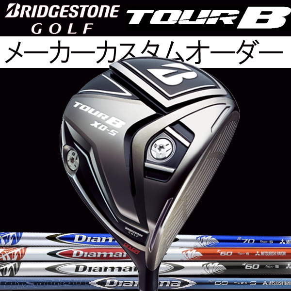 【メーカーカスタム】 ブリヂストンゴルフ ツアーB XD-5 (シャロー460cc) ドライバー [ディアマナシリーズ] BF/R/W/B カーボンシャフト BRIDGESTONE TourB XD5 三菱レイヨン DIAMANA