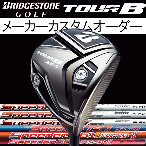 【メーカーカスタム】 ブリヂストンゴルフ ツアーB XD-5 (シャロー460cc)ドライバー [スピーダーシリーズ] エボリューション3/エボリューション2/エボリューション カーボンシャフト フジクラ SPEEDER BRIDGESTONE TourB XD5