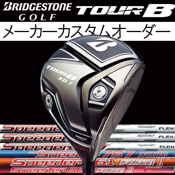 【メーカーカスタム】 ブリヂストンゴルフ ツアーB XD-7 (洋ナシ445cc)ドライバー [スピーダーシリーズ] エボリューション3/エボリューション2/エボリューション カーボンシャフト SPEEDER BRIDGESTONE TourB XD7【特別価格】