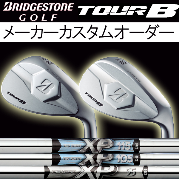 ブリヂストンゴルフ ツアーB XW-1 (ティアドロップ形状)/XW-2(丸型グース形状)シルバー仕上げ ウェッジ [XPシリーズ] XP95/XP105/XP115 スチールシャフト BRIDGESTONE TourB XW1/XW2 WEDGE トゥルーテンパー S200/R300