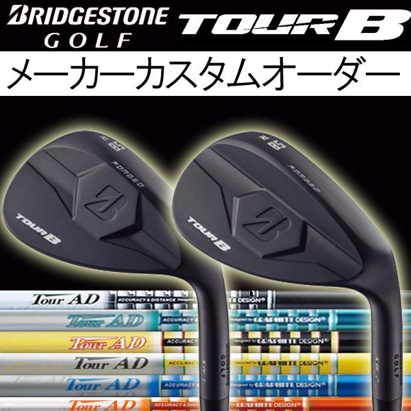ブリヂストンゴルフ ツアーB XW-1 (ティアドロップ形状)/XW-2(丸型グース形状)ブラック仕上げ ウェッジ [ツアーAD] AD-95/85/75/65 TYPE2/55 カーボンシャフト TourB XW1/XW2 WEDGE スタンダードブラック/TP/GP/BB/MJ/DI/MTカラー