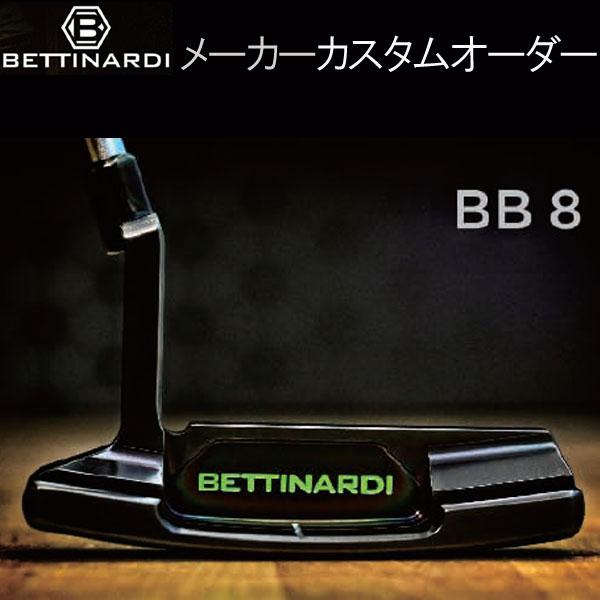 【メーカーカスタム】ベティナルディBBシリーズ BB8 パター (ピン型) BETTINARDI BB SERIES PUTTER