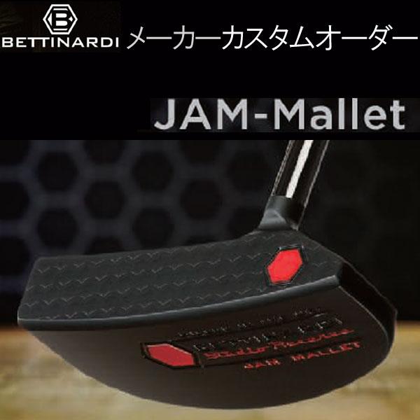 【メーカーカスタム】ベティナルディスタジオリザーブシリーズ(日本限定モデル) JAM-Mallet(ジャム-マレット) パター (マレット型) BETTINARDI STADIO RESERVE SERIES PUTTER