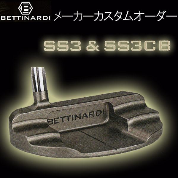 ベティナルディスタジオストックシリーズ SS3CB(カウンターバランス) パター (マレット型) BETTINARDI STUDIO STOCK SERIES PUTTER
