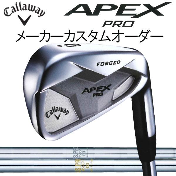 キャロウェイ エイペックス プロ アイアン 6本セット(#5~PW) [NS PRO シリーズ] 950GH/850GH (N.S PRO) 日本シャフト スチールシャフト CALLAWAY APEX19 PRO エーペックス