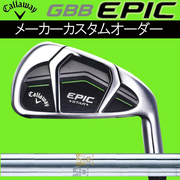 キャロウェイ グレートビッグバーサ エピック スターアイアン 5本セット(#6~PW) [NS PRO シリーズ] 950GH/850GH (N.S PRO) 日本シャフト スチールシャフト CALLAWAY GBB EPIC STAR IRON