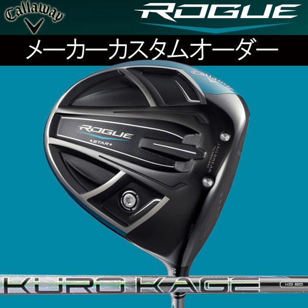 キャロウェイ ローグ スター ドライバー [クロカゲ XDシリーズ] カーボンシャフト KUROKAGE XD MITSUBISHI RAYON 三菱レイヨンCALLAWAY ROGUE STAR