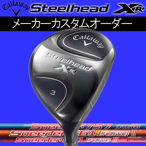 キャロウェイ スチールヘッド XR フェアウェイウッド [スピーダー シリーズ] エボリューション3/エボリューション2/エボリューションTS 474/569/661/757 カーボンシャフト フジクラCALLAWAY Steelhead XR FWスティールヘッドXR