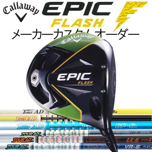 キャロウェイ エピック フラッシュ ドライバー [ツアーAD] VR/IZ/TP/GP/MJ/MT/GT/BB カーボンシャフト Tour-AD グラファイトデザイン CALLAWAY EPIC FLASH