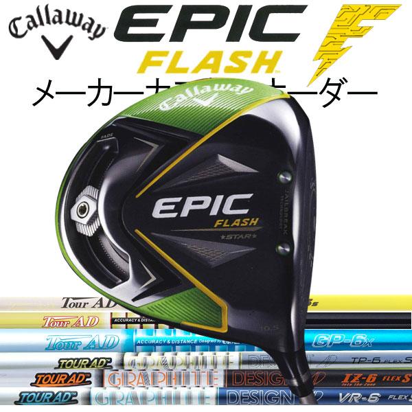 キャロウェイ エピック フラッシュ スター ドライバー [ツアーAD] VR/IZ/TP/GP/MJ/MT/GT/BB カーボンシャフト Tour-AD グラファイトデザイン CALLAWAY EPIC FLASH STAR