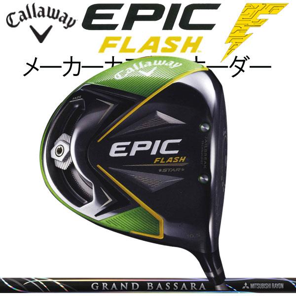 キャロウェイ エピック フラッシュ スター ドライバー [グランドバサラ GB29] カーボンシャフト GRAND BASSARA GB29 CALLAWAY EPIC FLASH STAR