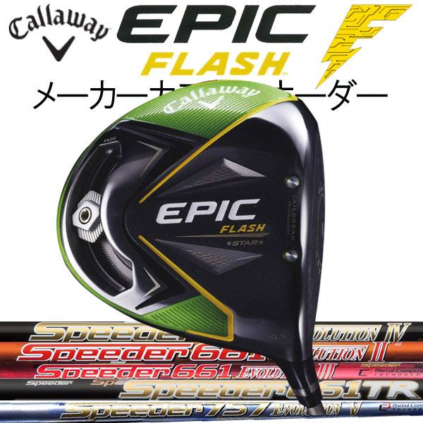 キャロウェイ エピック フラッシュ スター ドライバー [スピーダーシリーズ] エボリューション2/3/4/5/TR569/661/757 カーボンシャフト フジクラCALLAWAY EPIC FLASH STAR