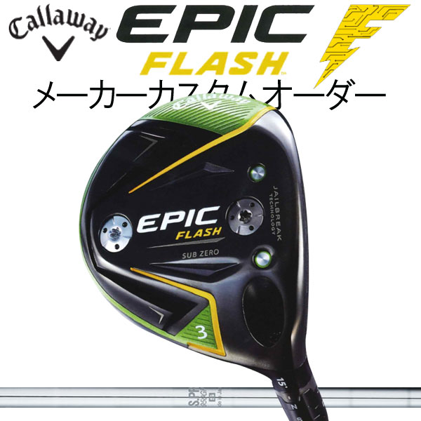 キャロウェイ エピック フラッシュ サブゼロ フェアウェイウッド [NS PRO 950GH FW用] スチールシャフト N.S プロ 日本シャフト CALLAWAY EPIC FLASH SUBZERO FW