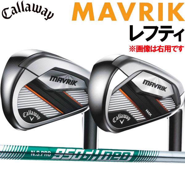 【レフティ(左用)】キャロウェイ マーベリック/マーベリックマックス アイアン 単品(#5/AW/GW/SW) [NS PRO 950GH Neo] 950ネオ(N.S PRO) 日本シャフトスチールシャフト CALLAWAY MAVRIK/MAVRIK MAX IRON