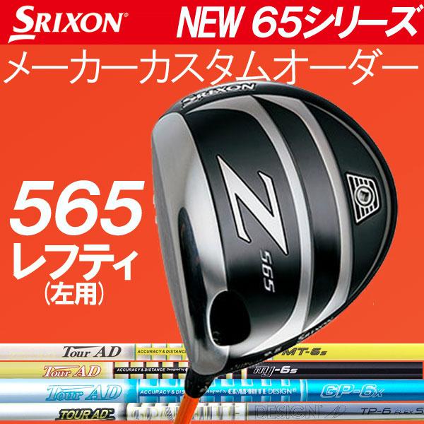 【レフティ(左用)】 スリクソン NEW Zシリーズ Z 565 ドライバー [ツアーAD シリーズ] TP/GP/MJ/MT カーボンシャフト SRIXON ZDUNLOP Tour AD グラファイトデザイン