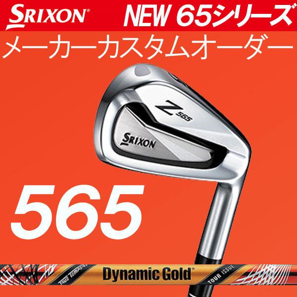 【メーカーカスタム】 スリクソン NEW ZシリーズZ 565 アイアン [ダイナミックゴールド ツアーイシュー デザインチューニング(オレンジ)] スチールシャフト 6本セット(#5~PW) DG ISSUEダンロップ SRIXON iron DUNLOP