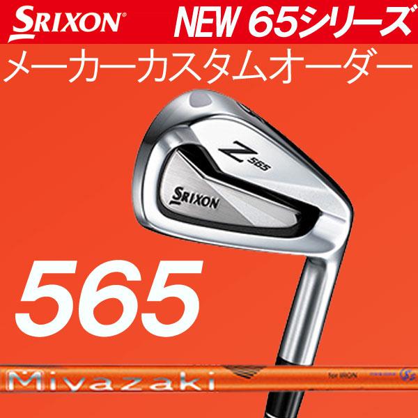 【メーカーカスタム】 スリクソン NEW ZシリーズZ 565 アイアン [ミヤザキ カウラ シリーズ] カーボンシャフト 6本セット(#5~PW) Miyazaki Kaula 8 for IRON ダンロップ SRIXON iron DUNLOP