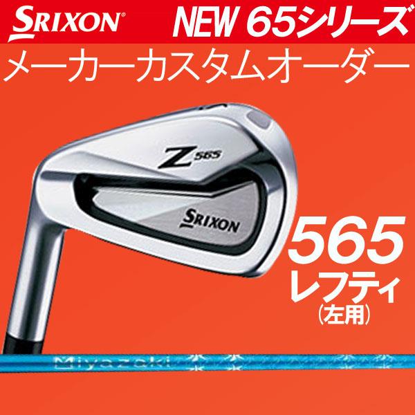 【レフティ(左用)】スリクソン NEW ZシリーズZ 565 アイアン [ミヤザキ コスマ シリーズ] カーボンシャフト 6本セット(#5~PW) MIYAZAKI KOSUMA ブルー for IRON ダンロップ SRIXON iron DUNLOP