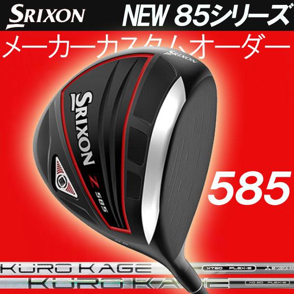 スリクソン NEW ZシリーズZ 585 ドライバー [クロカゲ シリーズ] XD/XT カーボンシャフト KUROKAGEMITSUBISHI RAYON DUNLOP SRIXON ZEROスリクソン 0スリクソン Z585