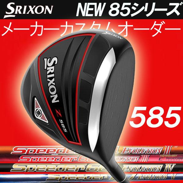 スリクソン NEW ZシリーズZ 585 ドライバー [スピーダー シリーズ] エボリューション5/4/3/2569/661/757 カーボンシャフト DiamanaMITSUBISHI RAYON FUJIKURA フジクラDUNLOP SRIXON ZEROスリクソン 0スリクソン Z585
