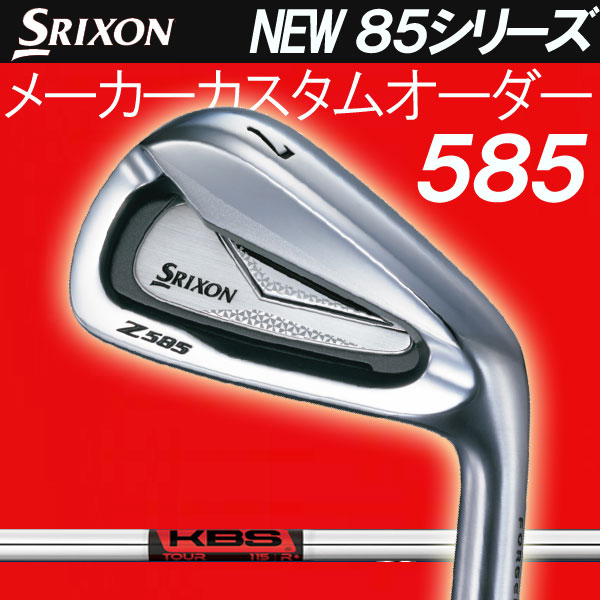 スリクソン NEW ZシリーズZ 585 アイアン [KBSツアー シリーズ] スチールシャフト 5本セット(#6~#9,PW)KBS Tour ダンロップ DUNLOP SRIXON iron Z585