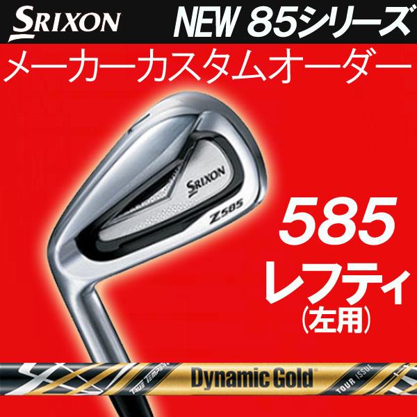 【レフティ(左用)】スリクソン NEW ZシリーズZ 585 アイアン [ダイナミックゴールド ツアーイシュー デザインチューニング(ブラック)] スチールシャフト 6本セット(#5~PW) DG ISSUEダンロップ DUNLOP SRIXON iron Z585