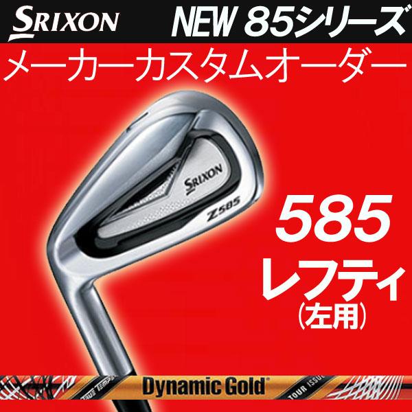 【レフティ(左用)】スリクソン NEW ZシリーズZ 585 アイアン [ダイナミックゴールド ツアーイシュー デザインチューニング(オレンジ)] スチールシャフト 6本セット(#5~PW) DG ISSUEダンロップ DUNLOP SRIXON iron Z585