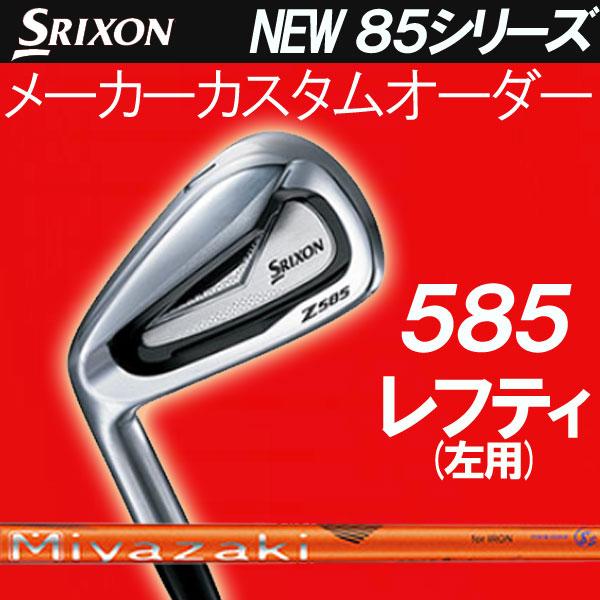 【レフティ(左用)】スリクソン NEW ZシリーズZ 585アイアン [ミヤザキ カウラ シリーズ] カーボンシャフト 5本セット(#6~PW) Miyazaki Kaula 8 for IRON ダンロップ DUNLOP SRIXON iron Z585