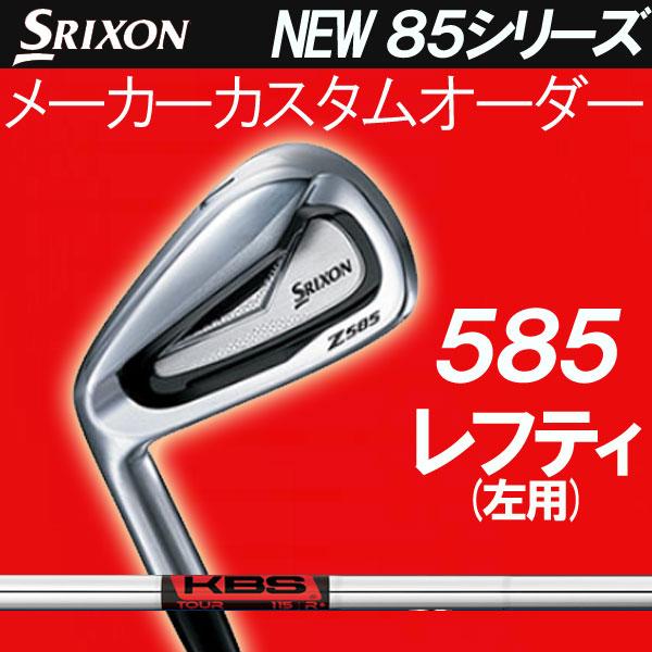 【レフティ(左用)】スリクソン NEW ZシリーズZ 585 アイアン [KBSツアー シリーズ] スチールシャフト 5本セット(#6~#9,PW) KBS Tour ダンロップ DUNLOP SRIXON iron Z585