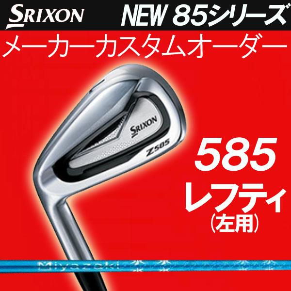 【レフティ(左用)】スリクソン NEW ZシリーズZ 585アイアン [ミヤザキ コスマ シリーズ] カーボンシャフト 6本セット(#5~PW) MIYAZAKI KOSUMA ブルー for IRON ダンロップ DUNLOP SRIXON iron Z585