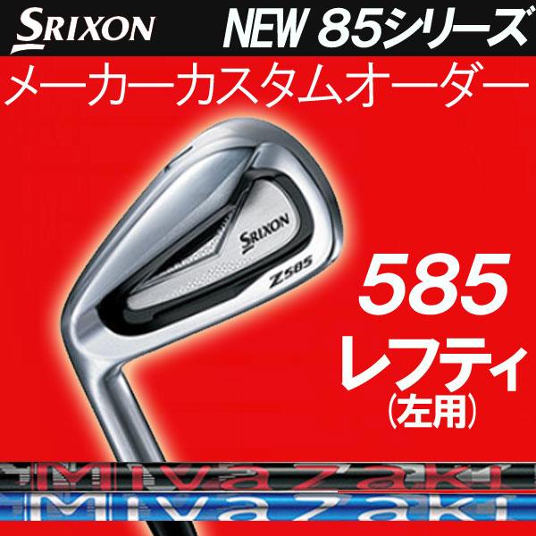 【レフティ(左用)】スリクソン NEW ZシリーズZ 585アイアン [ミヤザキ マハナ/ミヤザキ フォー アイアン シリーズ] カーボンシャフト 5本セット(#6~PW) MIYAZAKI MAHANA/MIYAZAKI for IRON ダンロップ DUNLOP SRIXON iron Z585