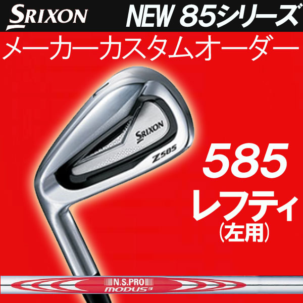 【レフティ(左用)】スリクソン NEW ZシリーズZ 585 アイアン [NS PRO モーダス シリーズ] スチールシャフト 5本セット(#6~PW) NSPRO MODUS3 TOUR120/105/105DST/システム125ダンロップ DUNLOP SRIXON iron Z585