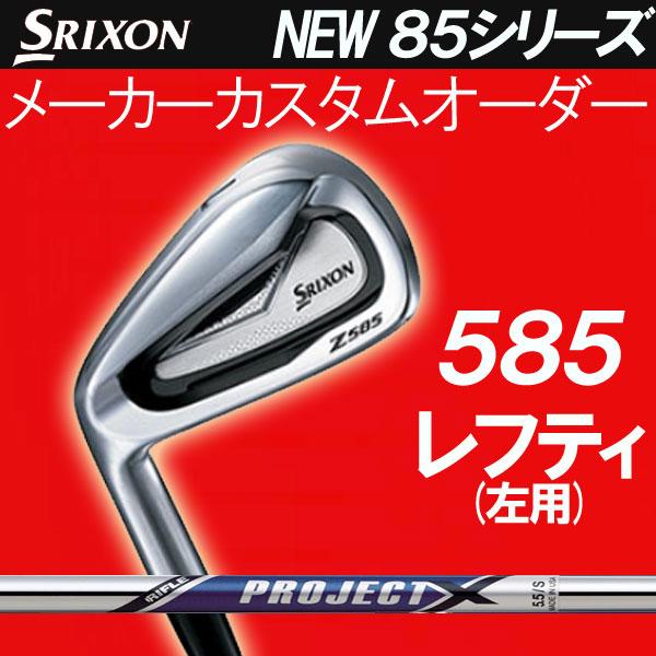 安い購入 【レフティ(左用) [ライフル】スリクソン NEW ZシリーズZ 585 SRIXON アイアン [ライフル Z585 プロジェクトX シリーズ] スチールシャフト 5本セット(#6~#9,PW) RIFLE PROJECT X ダンロップ DUNLOP SRIXON iron Z585, 設備プラザ:7546cc55 --- construart30.dominiotemporario.com