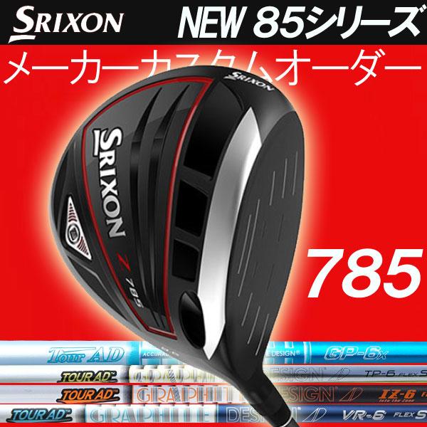 スリクソン NEW ZシリーズZ 785 ドライバー [ツアーAD シリーズ] VR/IZ/GP/MJ カーボンシャフト Tour AD グラファイトデザインDUNLOP SRIXON ZEROスリクソン 0スリクソン Z785