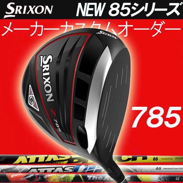 スリクソン NEW ZシリーズZ 785 ドライバー [アッタス] 10 The ATTAS/9 COOL/8 PUNCH カーボンシャフト ATTAS マミヤオーピー ジアッタス/クール/パンチDUNLOP SRIXON ZEROスリクソン 0スリクソン Z785