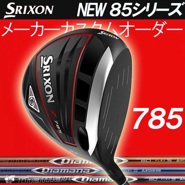 スリクソン NEW ZシリーズZ 785 ドライバー [ディアマナ] DF/RF/BF カーボンシャフト DiamanaMITSUBISHI RAYON DUNLOP SRIXON ZEROスリクソン 0スリクソン Z785