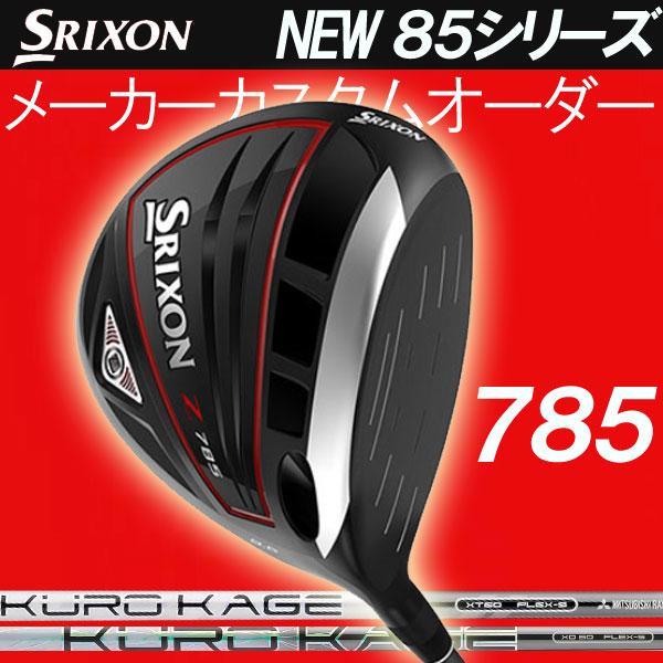 スリクソン NEW ZシリーズZ 785 ドライバー [クロカゲ シリーズ] XD/XT カーボンシャフト KUROKAGEMITSUBISHI RAYON DUNLOP SRIXON ZEROスリクソン 0スリクソン Z785