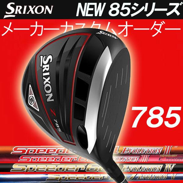 スリクソン NEW ZシリーズZ 785 ドライバー [スピーダー シリーズ] エボリューション5/4/3/2569/661/757 カーボンシャフト DiamanaMITSUBISHI RAYON FUJIKURA フジクラDUNLOP SRIXON ZEROスリクソン 0スリクソン Z785