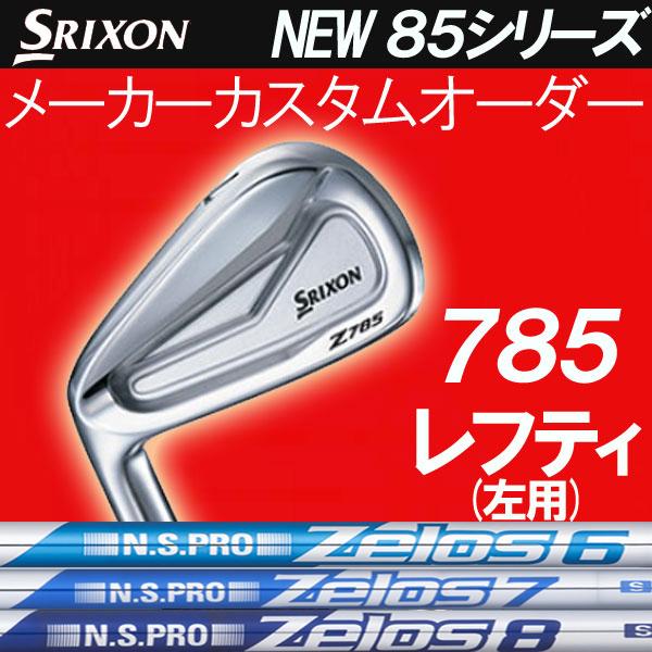 ダンロップ ZシリーズZ SRIXON 785 Zelos iron 5本セット(#6~PW) DUNLOP ゼロス] [NSプロ 6シックス/7セブン/8エイト 【レフティ(左用)】スリクソン Z785 NEW アイアン スチールシャフト