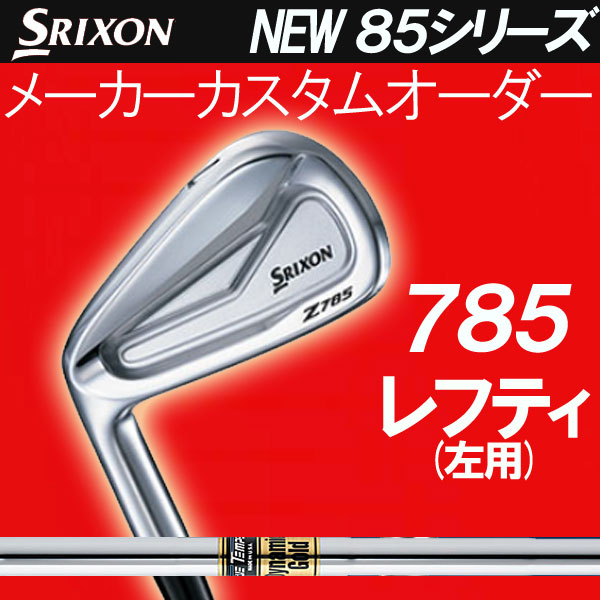 【レフティ(左用)】スリクソン NEW ZシリーズZ 785 アイアン [ダイナミックゴールドシリーズ] スチールシャフト 6本セット(#5~PW) DG/DG DST ダンロップ DUNLOP SRIXON iron Z785