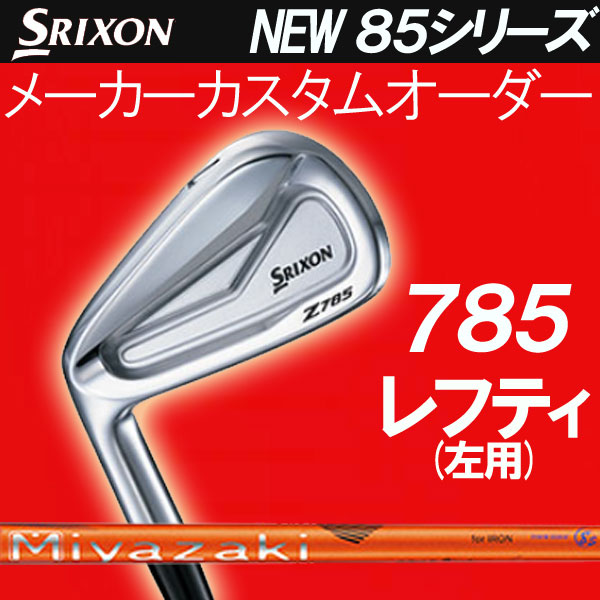 【レフティ(左用)】スリクソン NEW ZシリーズZ 785アイアン [ミヤザキ カウラ シリーズ] カーボンシャフト 6本セット(#5~PW) Miyazaki Kaula 8 for IRON ダンロップ DUNLOP SRIXON iron Z785