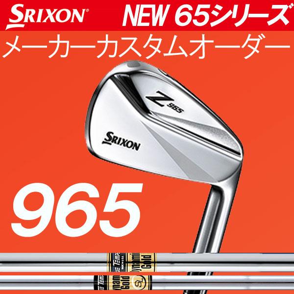 【メーカーカスタム】 スリクソン NEW ZシリーズZ 965 アイアン [ダイナミックゴールドシリーズ] スチールシャフト 単品(#3,#4,#5,#6,#7,#8,#9,PW) DG/DG SL/DG DST ダンロップ SRIXON iron DUNLOP