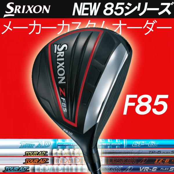 スリクソン NEW ZシリーズZ F85 フェアウェイウッド [ツアーAD シリーズ] VR/IZ/GP/MJ カーボンシャフト Tour AD グラファイトデザインDUNLOP SRIXON FW F-85