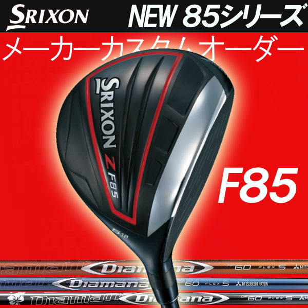 スリクソン NEW ZシリーズZ F85 フェアウェイウッド [ディアマナ] DF/RF/BFカーボンシャフト SRIXON ZDUNLOP DiamanaDUNLOP SRIXON FW F-85