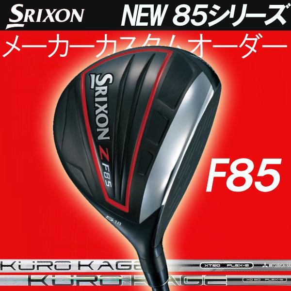 スリクソン NEW ZシリーズZ F85 フェアウェイウッド [クロカゲ シリーズ] XD/XT カーボンシャフト KUROKAGEDUNLOP SRIXON FW F-85