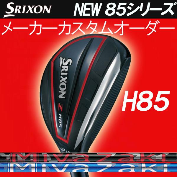 スリクソン NEW ZシリーズZ H85 ユーティリティ [ミヤザキ マハナ/ミヤザキ フォー ハイブリッド シリーズ] カーボンシャフトMIYAZAKI MAHANA/MIYAZAKI for HB  ダンロップ DUNLOP SRIXON HYBRID ハイブリッド ウッド型 H85 UT