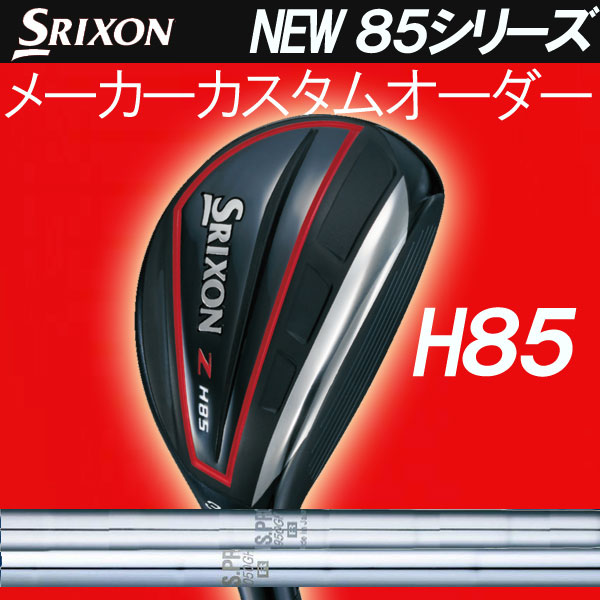 スリクソン NEW ZシリーズZ H85 ユーティリティ [NSプロシリーズ] スチールシャフト 980GH DST/950GH ダンロップ DUNLOP SRIXON HYBRID ハイブリッド ウッド型 H85 UT
