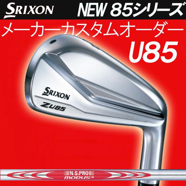 スリクソン NEW ZシリーズZ U85 ユーティリティ [NS PRO モーダス シリーズ] スチールシャフト NSPRO MODUS3 TOUR120/105MODUS システム3 TOUR125  ダンロップ DUNLOP SRIXON HYBRID ハイブリッド アイアン型 U85 UT
