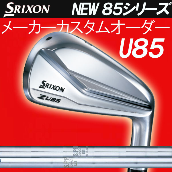 スリクソン NEW ZシリーズZ U85 ユーティリティ [NSプロシリーズ] スチールシャフト 980GH DST/950GH ダンロップ DUNLOP SRIXON HYBRID ハイブリッド アイアン型 U85 UT